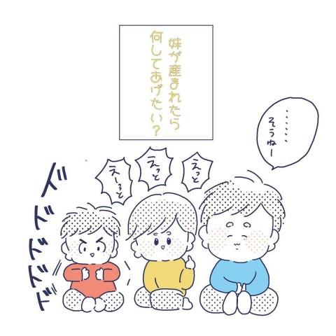 サムネイル 【漫画】育田花さんの旦那さんとのなれそめから令和ベイビー出産まで