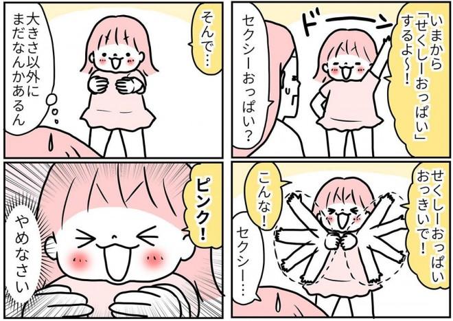 いまから「せくしーおっぱい」するよ〜!?
