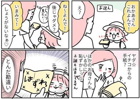 サムネイル 【漫画】あるあるの連続、ひょうきん姉弟の4コマ漫画