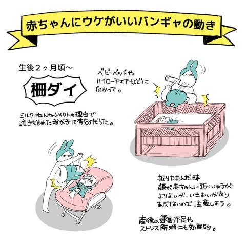 サムネイル 【漫画】んぎまむのバンギャ脳子育てシリーズ他