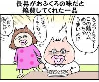 (画像提供:ネコおやじさん)