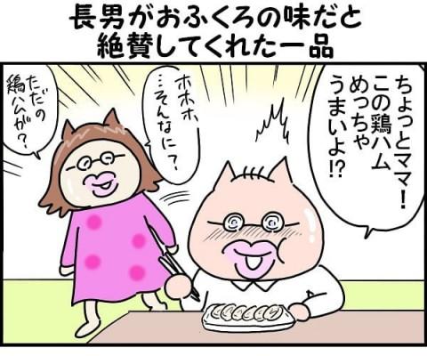 サムネイル 【漫画】アメブロで人気、ステップ(再婚)ファミリーを描いた育児漫画
