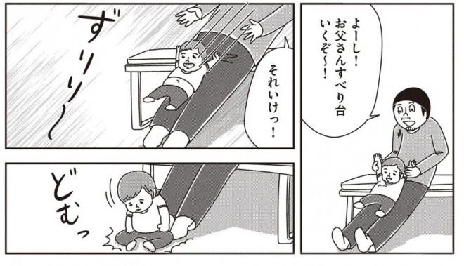 (C)宮川サトシ/講談社