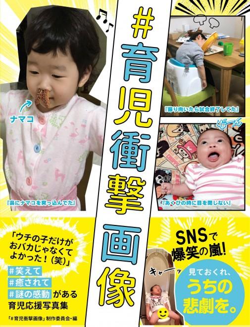 我が子の仰天行動をとらえた『#育児衝撃画像』は書籍化もされ、日々SNS上で更新されている