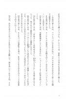 高山トモヒロ著『手のひらの赤ちゃん - 超低出生体重児・奈乃羽ちゃんのNICU成長記録』(ヨシモトブックス)より