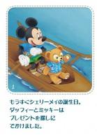 ダッフィーとの出会いの物語1(C)Disney