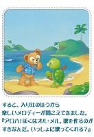 ダッフィーとの出会いの物語2(C)Disney