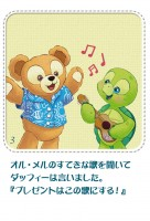 ダッフィーとの出会いの物語3(C)Disney