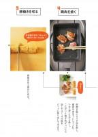 弁当1作り方(4)
