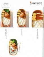 弁当1作り方(5)
