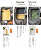 弁当1作り方(3)
