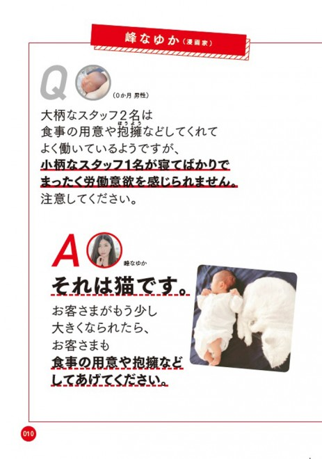 赤ちゃん 相談 室