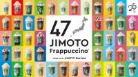 スターバックス日本上陸25周年第2弾「47JIMOTOフラペチーノ」登場