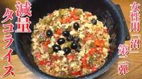 反響が大きかったという女性向け減量食シリーズ「タコライス」(画像提供:マッスルグリル)