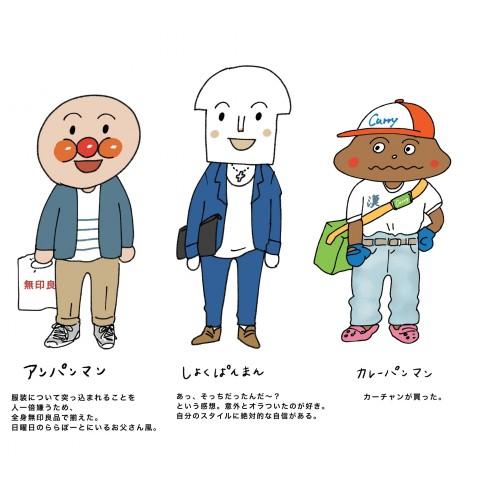 """サムネイル 【漫画】アンパンマンが大好きな3歳息子との""""オタ活""""エピソード"""