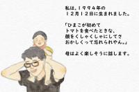 『統合失調症を患ったお話』(画像提供:Himacoさん)