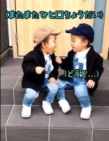 """生まれた時から何でも""""半分こ""""してきた仲良し双子ボーイズ"""
