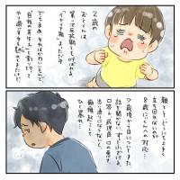 (画像提供:星田つまみ)