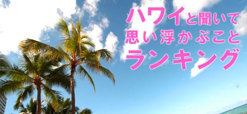 ハワイと聞いて思い浮かぶことランキング