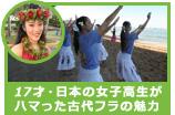 17才・日本の女子高生がハマった古代フラの魅力