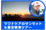 マウナケアのサンセット&星空観測ツアー