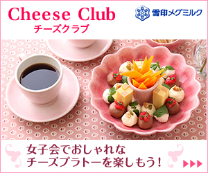 Cheese Club 〜チーズクラブ〜