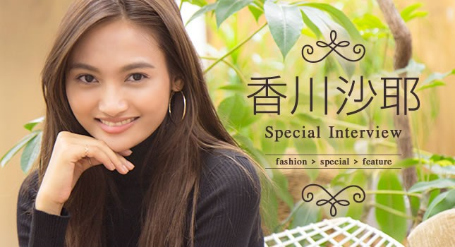 香川沙耶 Special Interview