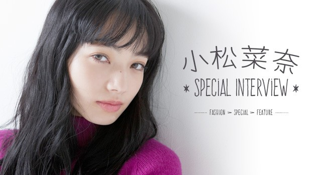 小松菜奈 Special Interview