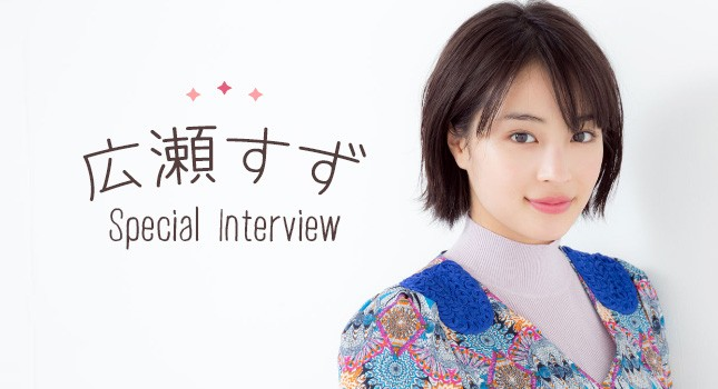 広瀬すず Special Interview