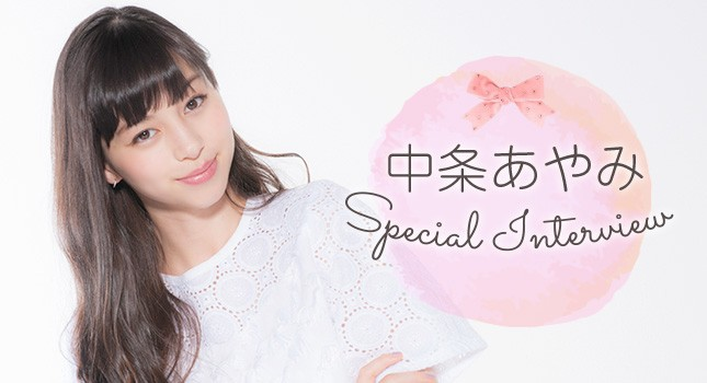 中条あやみ Special Interview
