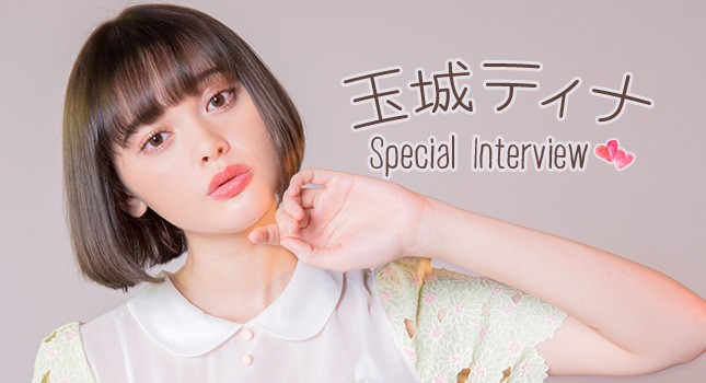 玉城ティナ Special Interview
