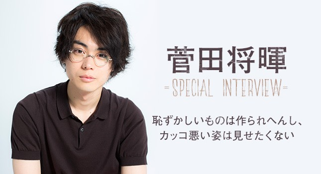 菅田将暉 Special Interview