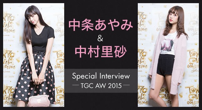 TGC 2015 AUTUMN/WINTER Special Interview