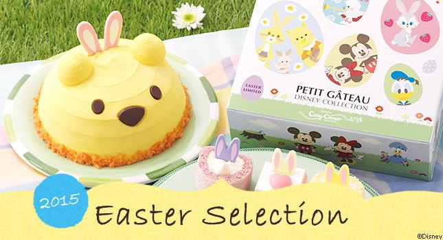春を楽しくHAPPYに!Easter Selection 2015