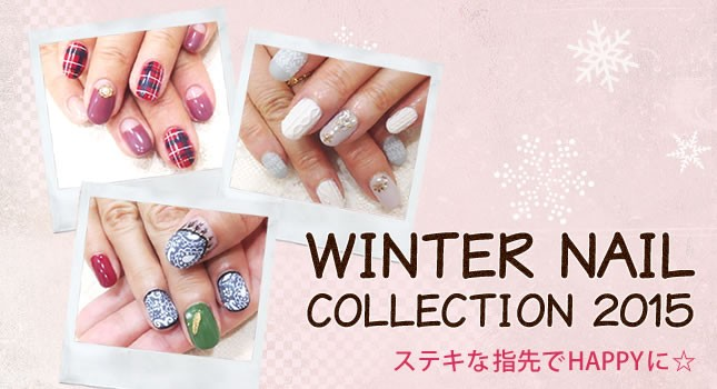 Winter Nail Collection 2015