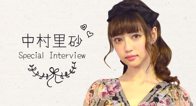 中村里砂 Special Interview