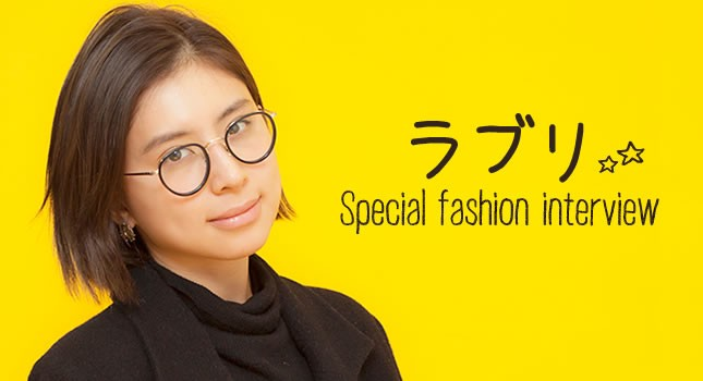 ラブリSpecial fashion interview