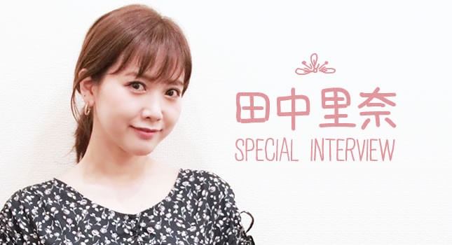 田中里奈 SPECIAL INTERVIEW