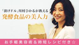「漬けドル」川村ひかるが教える 発酵食品の美人力
