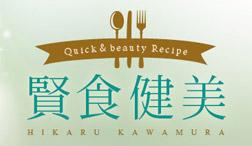 キレイになれるお手軽レシピ動画 川村ひかる「賢食健美」Vol.2 春キャベツのヘルシー豚肉巻き