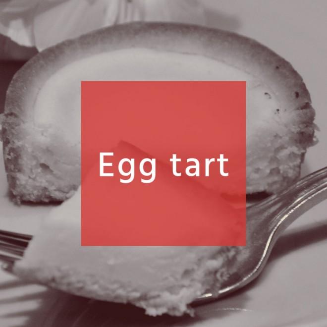 卵の濃厚さとタルトの香ばしさ魅力的なエッグタルト。まろかやな口当たりもポイント。