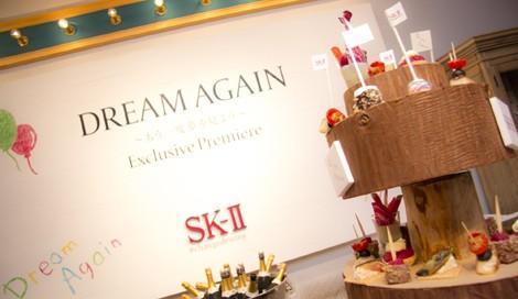 サムネイル SK-II DREAM AGAIN 〜もう一度夢を見よう〜 一夜限りのスペシャルパーティ開催