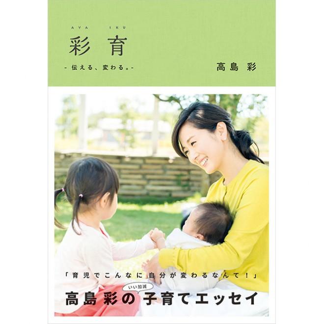 『彩育 −伝える、変わる。−』(KADOKAWA・税抜1400円)