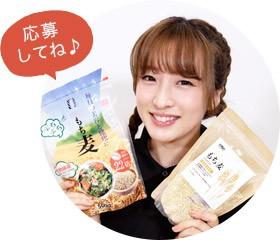 韓国産もち麦プレゼント