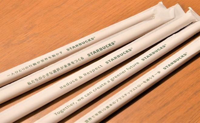 スタバ国内店舗で紙製ストローでの提供を開始、2020年1月から