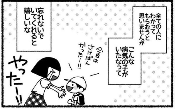 「息子が学校に行けなくなった理由」のひとコマ(画像提供:花森はなさん)