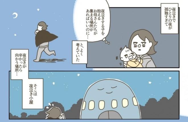 """サムネイル """"夜泣き""""で孤独なママ救う漫画に共感、「オンライン夜泣き小屋」に集うリアルな声"""