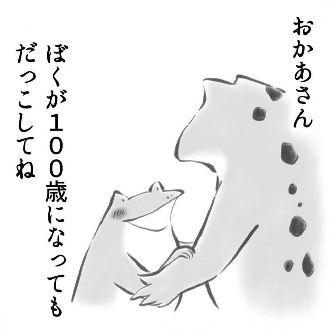 サムネイル 143歳まで生きなくては!…長男の何気ない一言にうれし涙 あるあるが人気の育児漫画