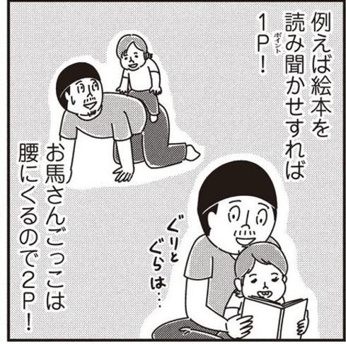 """サムネイル 「妻に褒められたい…」を実践 パパの本音がダダ漏れの""""見せる育児""""を漫画に"""
