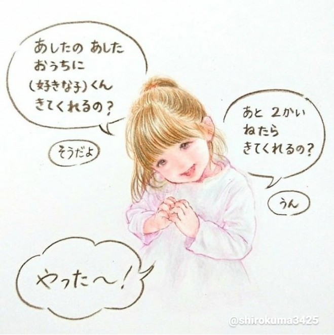 サムネイル 【天使キッズ】「可愛すぎて涙出そう」好きな子との約束がなくなっても強がる4才に反響